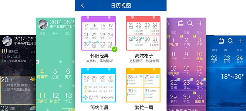 中华万年历Android 4.5.0去广告版